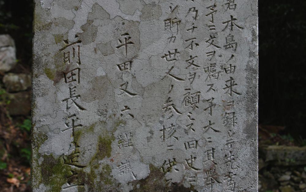 06_前田長平の名が刻まれた墓碑_池田勉撮影