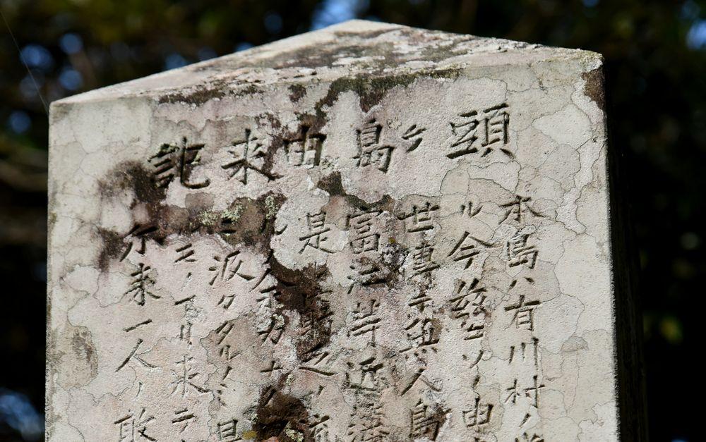 07_頭ヶ島由来記が刻まれた墓碑_池田勉撮影